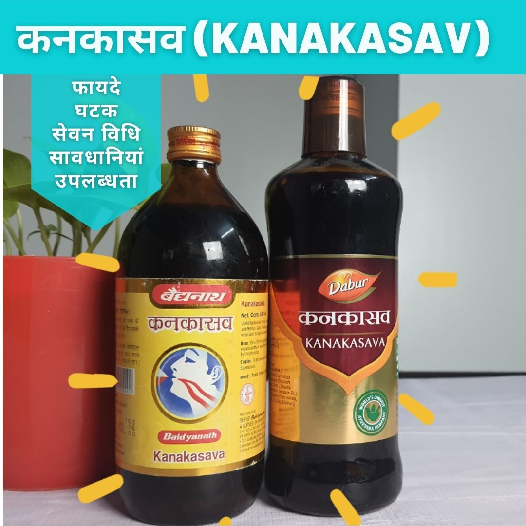 kankasav benefits, doses and contents