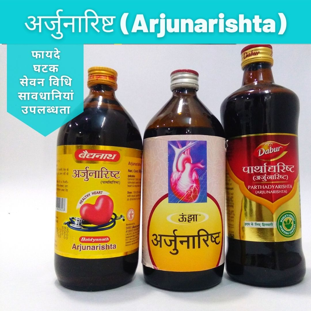 arjunarishta benefits herbal aracade