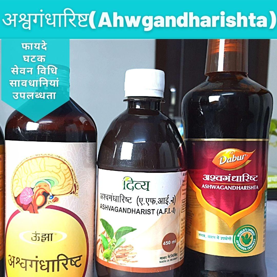 aswgandharishta benefits