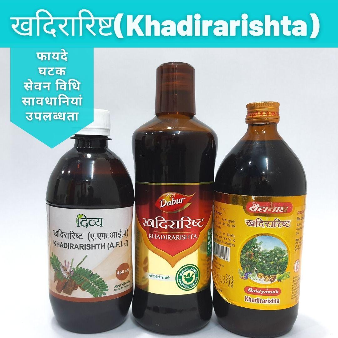 Khadirarishta benefits