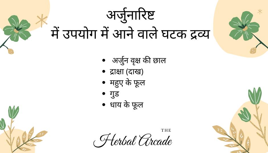 arjunarishta contents herbal aracade