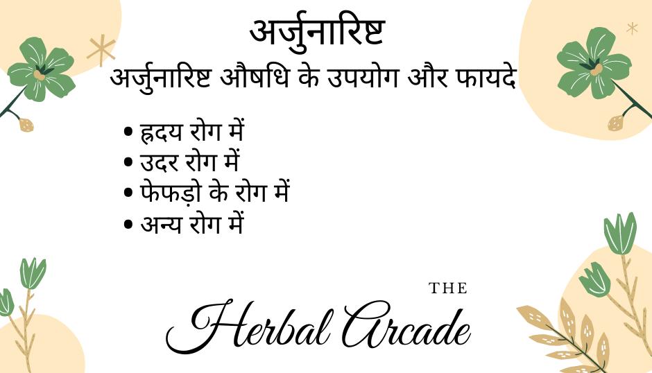 अर्जुनारिष्ट के फायदे herbal aracade