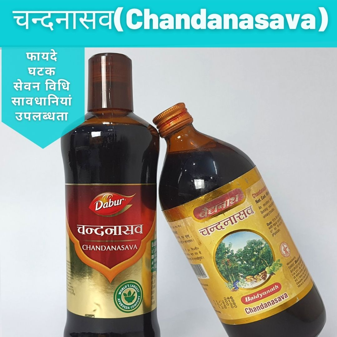 chandanasava benefits
