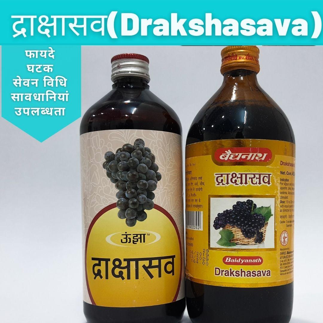 drakshasava benefits