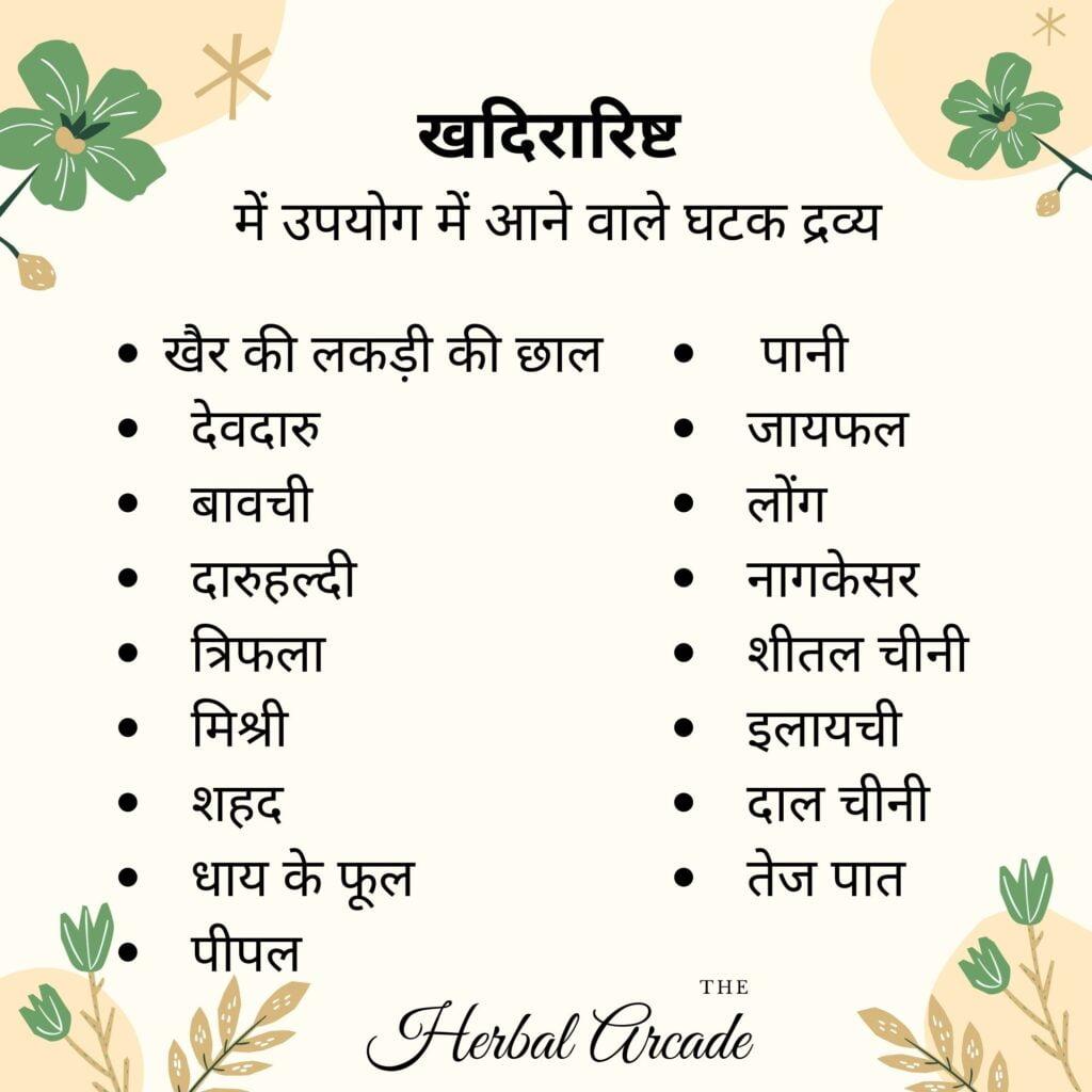 khadirarishta content herbal arcade