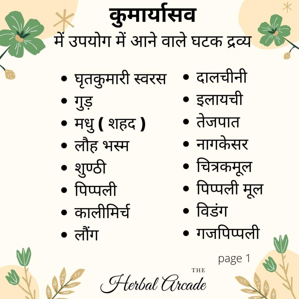 कुमार्यासव: फायदें, सेवन, घटक  Kumaryasav Benefits, doses