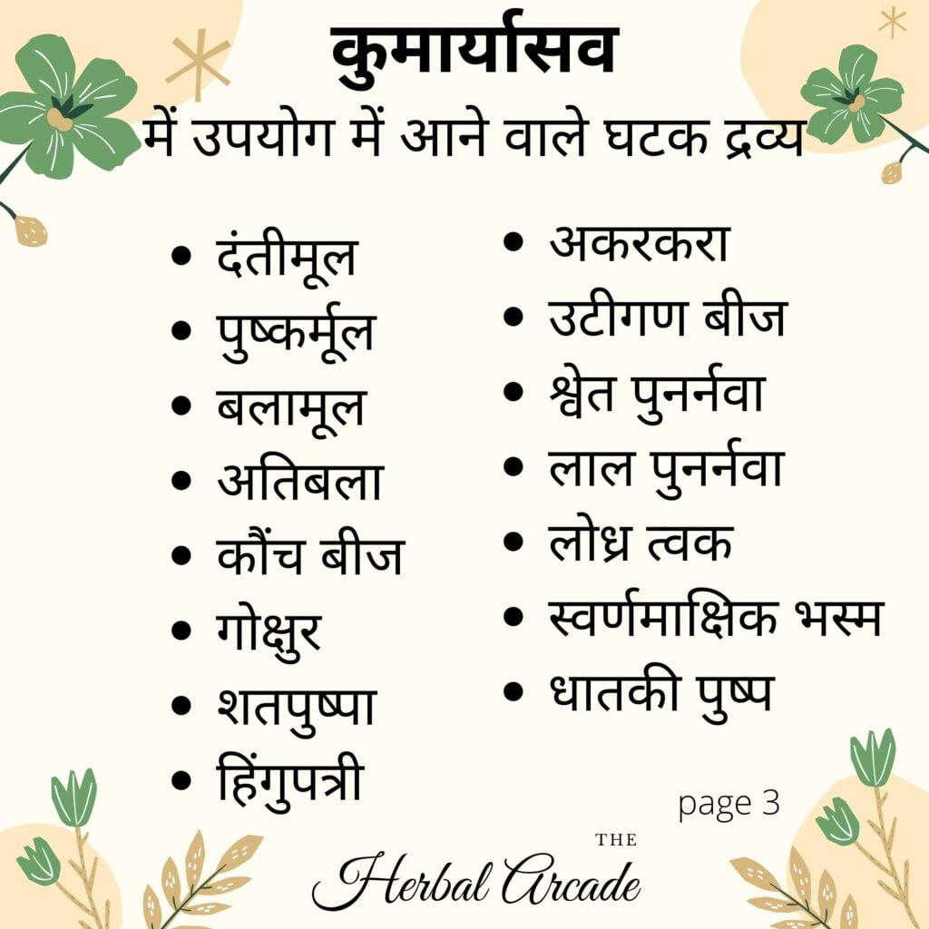 Kumaryasava contents   herbal arcade