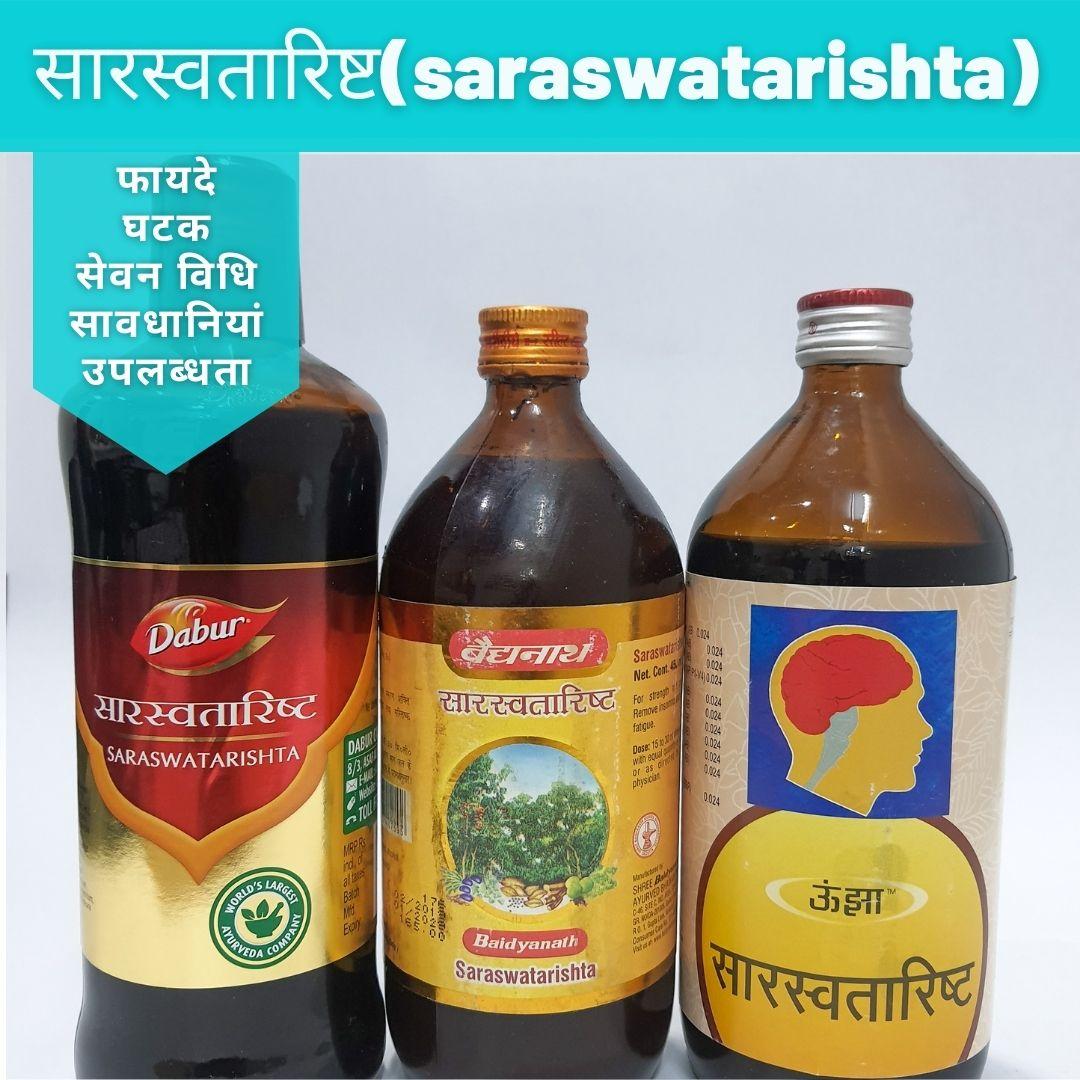 saraswatarishta benefits
