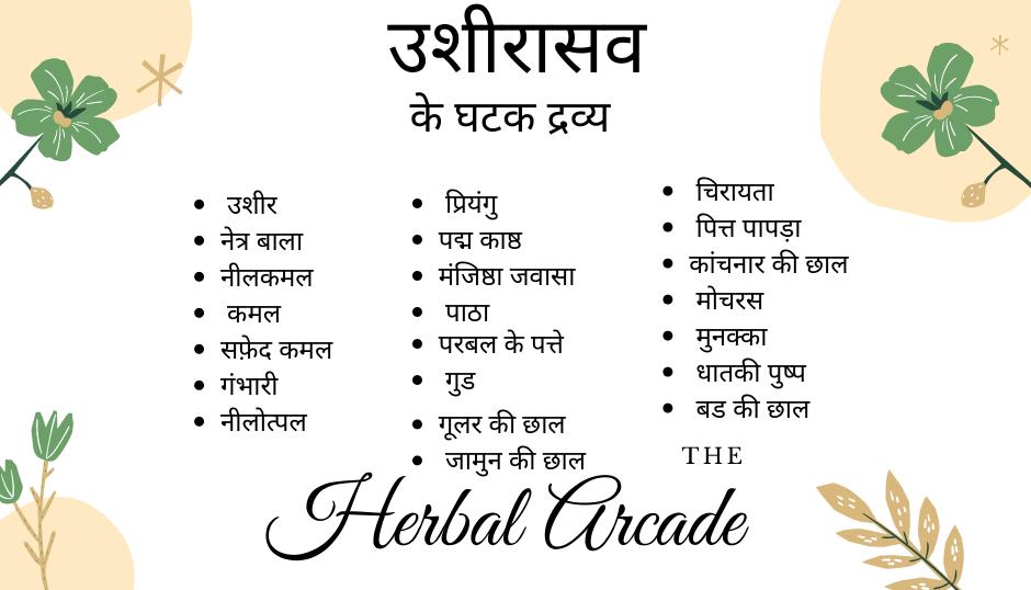 ushirasava content herbal arcade