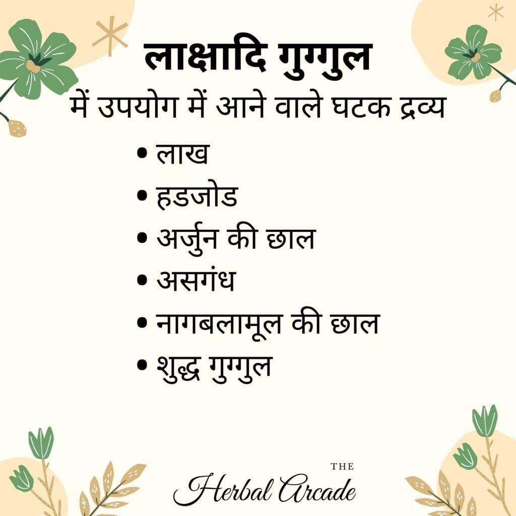 lakshadi guggul contents herbal arcade