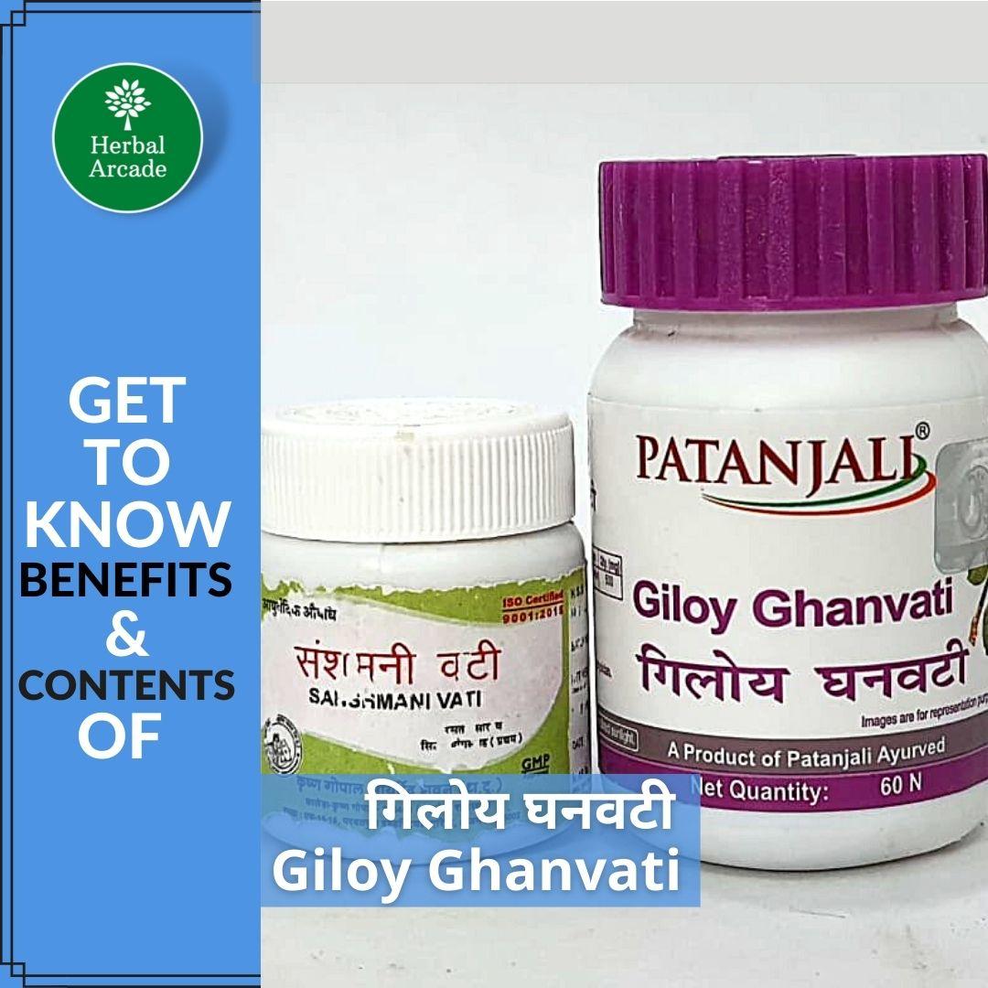 Giloy ghanvati ke fayde Herbal Arcade