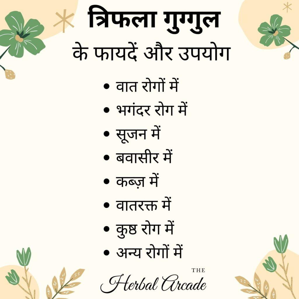 Triphala guggul ke fayde Herbal Arcade