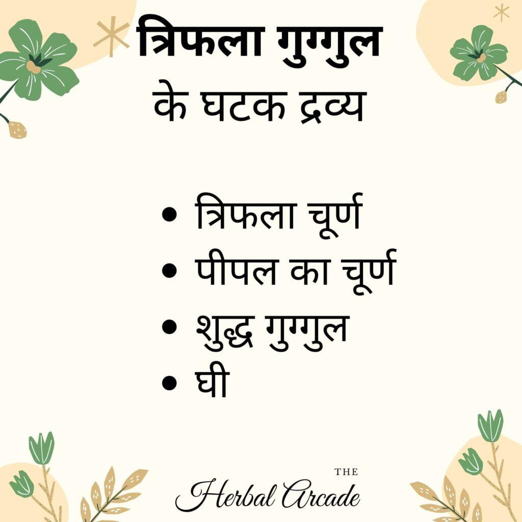 Triphala guggul contents Herbal Arcade